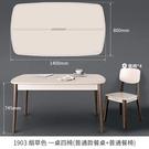 餐桌椅組合現代簡約小戶型4人小戶型家用伸縮餐桌