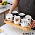 牛奶杯 陶瓷杯子家用客廳創意馬克杯牛奶早餐杯辦公室喝水杯茶杯6個套裝 數位百貨