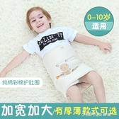 寶寶護肚圍嬰兒童護肚子純棉護肚臍肚兜夏天防著涼薄款腹圍防踢被 小確幸