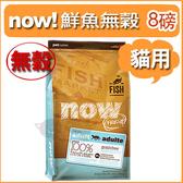 PetLand寵物樂園《NOW!》Fresh鮮肉無穀天然糧 - 鮮魚無穀成貓配方8磅 / 貓飼料