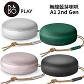 【台灣公司貨】B&O Beosound A1 2nd Gen 第二代 無線藍芽喇叭