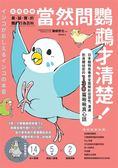 當然問鸚鵡才清楚!最誠實的鸚鵡行為百科【超萌圖解】:日本寵物鳥專家全面解析從..
