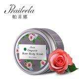 帕菲娜Praileela 去角質精油霜-野玫瑰寵愛(250ml)