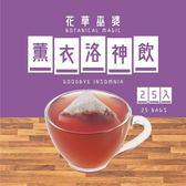 【花草巫婆】薰衣安神飲 25入 /花茶/花草茶-ZB11LDA211