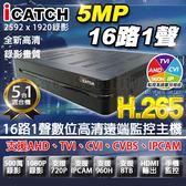 【台灣安防家】可取H.265 16路5MP監控主機AHD DVR適2MP紅外線半球針孔海螺攝影機工程寶監視施工