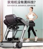跑步機鑫友M7跑步機家用款小型多功能超靜音電動折疊迷你室內健身房專用 220v JD  美物