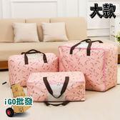 ❖限今日超取299  ❖大款棉被收納袋儲物袋衣物整理袋行李袋搬家袋防水袋~B00062 ~