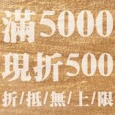 【GUCCI】滿5000現折500!買越多折越多!搶新品趁現在!