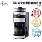 Hiles 石臼式全自動研磨咖啡機 HE-501