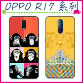 OPPO R17 R17pro 情侶款手機殼 彩繪磨砂保護套 黑邊手機套 搞怪背蓋 個性保護殼 軟殼後蓋 大叔