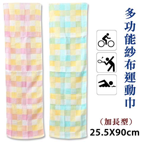 【衣襪酷】多功能 紗布 運動巾 加長型 長巾 超吸水 抗菌防臭 台灣製