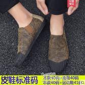 豆豆鞋潮鞋休閒皮鞋2019春季新款韓版透氣百搭板鞋懶人豆豆鞋男鞋 【四月特賣】