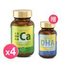 健康食妍 雙11特別企劃 離子植物鈣 買四送一【新高橋藥妝】離子植物鈣x4+DHA