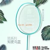 羽毛球拍套裝雙拍單拍全碳素超輕碳纖維耐打耐用型【邦邦男裝】