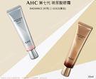【2wenty6ix】★ 正韓 ★ A.H.C. The Pure Eye Cream for Face 第七代全效眼霜 30ml (珍珠&黃金)