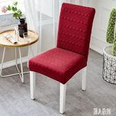 家用簡約椅子套彈力通用餐桌座椅套凳子套針織餐桌椅子套罩布藝 DJ6562『麗人雅苑』
