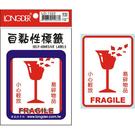 【奇奇文具】龍德LONGDER LD-1320 破杯警語 標籤貼紙 105x75mm