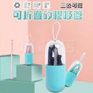 矽膠吸管 環保吸管 食品級矽膠【送清潔刷...
