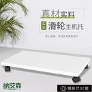 主機架 電腦主機架機箱托架可移動底座辦公室桌下主機箱支架白色滑輪板架