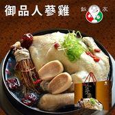 飯友.御品人蔘雞禮盒(2500g/盒)﹍愛食網