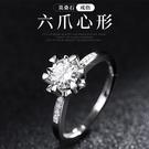 《 QBOX 》FASHION 飾品【R1023S77】精緻優雅氣質心形六爪鑲鑽18K白金S925純銀開口戒指