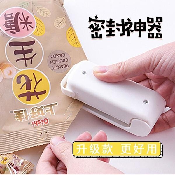 抖音同款 便攜式 迷你封口機 零食塑料袋封口機 小型熱封機 封口器