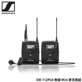黑熊館 Sennheiser 聲海 EW112PG4 Mini 麥克風組 EW-112PG4 無線麥克風 2件式