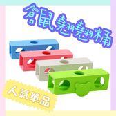 翹翹桶 倉鼠玩具 老鼠玩具 倉鼠 黃金鼠 寵物鼠玩具 鼠兔用品