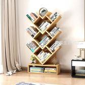 書架 樹形書架置物架簡約現代創意兒童書架儲物架客廳臥室簡易書架落地·夏茉生活IGO