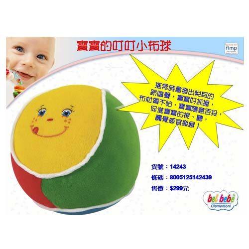 【奇買親子購物網】Clementoni 微笑寶寶布球-叮叮