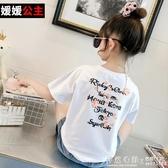 女童T恤夏裝童裝中大童兒童上衣夏季韓版洋氣短袖打底衫 ◣怦然心動◥
