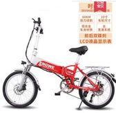 電瓶車20寸折疊電動自行車助力代步男女成人迷你鋰電自行車 【七月特惠】LX