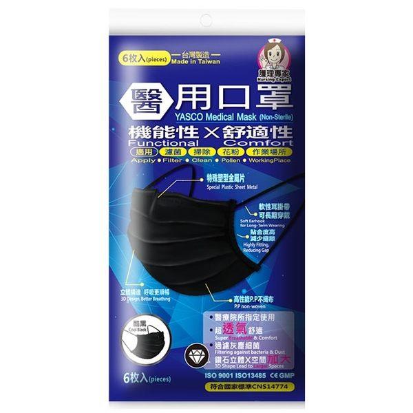 護理專家醫用口罩6入-黑色