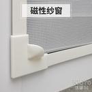 磁吸防蚊紗窗網自粘條門窗紗網沙窗隱形簡易窗戶門簾家用自裝蚊網 快速出貨