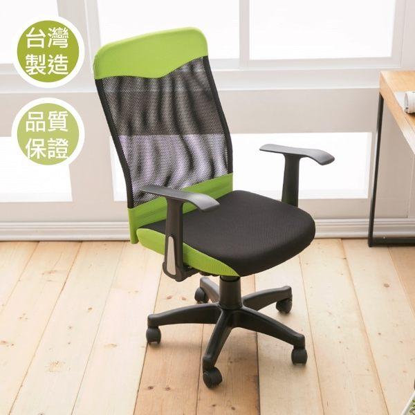 ☆幸運草精緻生活館☆高級透氣網布電腦椅-(2色可選) 書桌椅 辦公椅 洽談椅 秘書椅 兒童椅