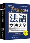 法語文法大全:專為華人設計,真正搞懂法語構造的解剖書(附中、法文雙索引查詢)