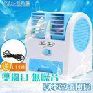 噴霧電風扇usb風扇冷電扇小風扇型便攜車...