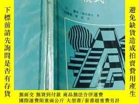 二手書博民逛書店罕見文化模式——二十世紀文庫【見描述】Y11521 [美] 露絲