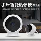 【coni shop】小米智能攝像機 標...