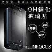 InFocus 9H鋼化玻璃貼 非滿版 0.3mm 保護貼 螢幕保護貼 玻璃貼 非滿版玻璃貼 A3 M5S