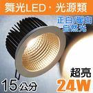 【有燈氏】舞光 15公分15cm 24W 黑鑽石 崁燈 杯燈 桶燈 投射燈 漢堡燈【LED-15DOD24】