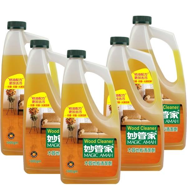 妙管家-木質地板清潔劑1000g(5入/箱)