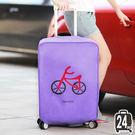 《J 精選》Q版可愛卡通腳踏車圖案紫色加厚不織布行李箱保護套/防塵套(24吋)