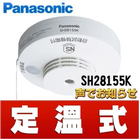 Panasonic 國際牌 定溫式 語音型住警器 火災警報器 (單獨型)