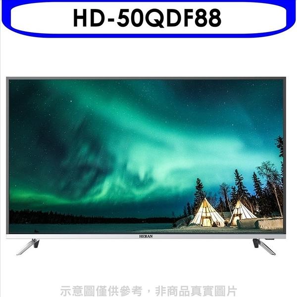 《結帳打95折》禾聯【HD-50QDF88】50吋4K連網QLED量子點電視