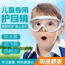 護目鏡 兒童護目鏡騎車擋風鏡防風沙防塵防霧保護眼睛眼罩打水仗游泳眼鏡 有緣生活館