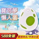 懶人蛋 POCKET EGG  精靈寶可夢 神奇寶貝 自動抓怪 補給 藍芽20m 電力三個月