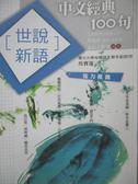 【書寶二手書T1/文學_NKT】中文經典100句-世說新語_翁淑玲