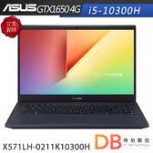 ASUS X571LH-0211K10300H 15.6吋 i5-10300H 4G獨顯 FHD 星夜黑 筆電(六期零利率)