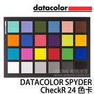DATACOLOR Spyder CheckR 24 色卡 24色 (免運 永準公司貨) Check R 24 色彩管理工具